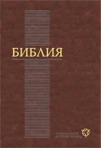 biblia-covr-rus-perevod