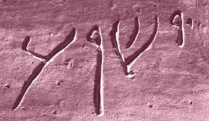 yeshua-aramaic-744