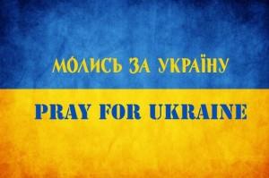 молитва_за_украину