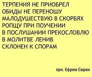 Ефрем Сирин